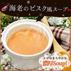 送料無料 えびのビスク風スープ 海老 エビ ダイエットスープ 12食入 (ビスク トマト カニ 蟹 スープ 専門店 プロの味 乾燥スープ 即席 インスタント ダイエット 健康)