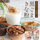 送料無料 選べるきな粉 2種類から2種類選べる きな粉福袋 きなこ(保健機能食品)