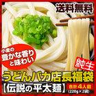 【4月レジ】伝説の平太麺4人前(220g×2)