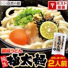 【店頭ポイント引き換え8~10】伝説の極太麺4人前(200g×2)讃岐うどん 麺
