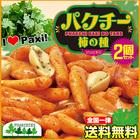 パクチー柿の種 70g×2個セット 送料無料 [ おつまみ タイ料理 ベトナム料理 メキシコ料理 パクチー コリアンダー 香菜 柿の種 ] 味源パクチーズ