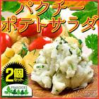 パクチーポテトサラダ 120g×2個セット 送料無料 お湯をかけるだけ! [ お手軽 タイ料理 ベトナム料理 メキシコ料理 パクチー コリアンダー 香菜 ] 味源パクチーズ