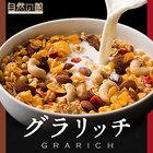 【送料無料】4種類から2個選べる グラリッチ 真のグラノーラファンに贈る グラノーラ 大粒 贅沢