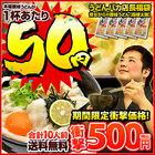 【0325】【送料無料】 期間限定衝撃価!うどん超太麺 本格讃岐うどんが一人前当たり約50円!!