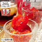 【入荷待ち】 送料無料 塩トマト甘納豆(170g×2セット)塩トマトの和菓子 塩 トマト 甘納豆