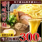 【100P商品賞】つけ麺セット 2人前 魚介 豚骨 讃岐ラーメン