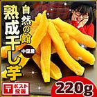 【完了12】 送料無料 自然の館 熟成干し芋 250g