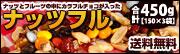 フルーツ&ナッツinチョコ