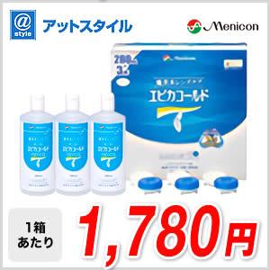 エピカコールド280ML 3本パック1箱 ソフトコンタクトレンズ洗浄液【処方箋なし】