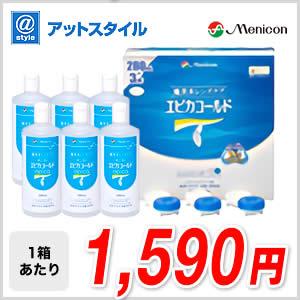 【送料無料】エピカコールド280ML 3本パック2箱 ソフトコンタクトレンズ洗浄液【処方箋なし】