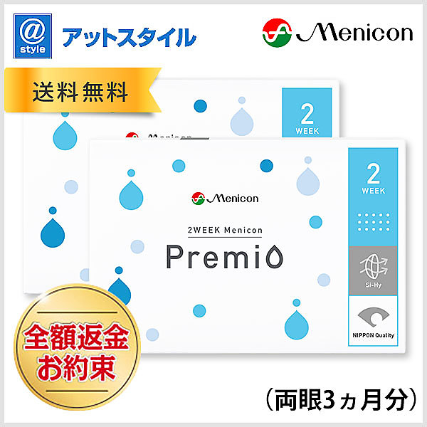 【送料無料】2WEEK メニコン プレミオ 2箱セット 2ウィーク使い捨てコンタクトレンズ【処方箋なし】