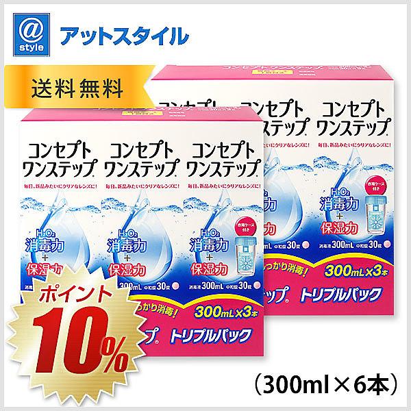 【送料無料】コンセプトワンステップトリプルパック(300ml 3本)2箱セット ソフトレンズ用洗浄・消毒液/AMO