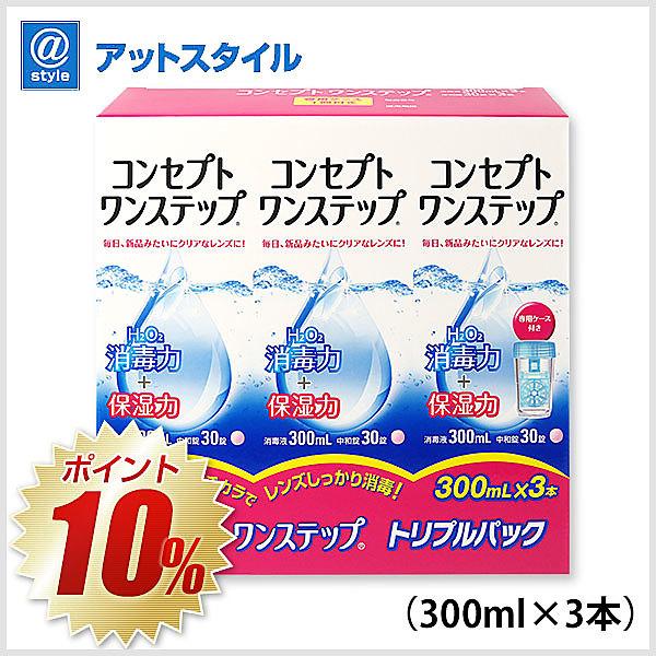 コンセプトワンステップトリプルパック(300ml 3本) ソフトレンズ用洗浄・消毒液/AMO