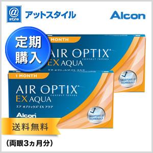 エアオプティクスEXアクア 2箱
