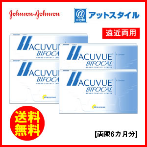 【送料無料】2ウィークアキュビューバイフォーカル4箱