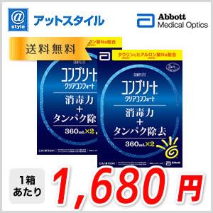 【送料無料】コンプリートクリアコンフォート(360mlx2本) 2箱セット ソフトコンタクトレン ズケア用品/AMO【処方箋なし】