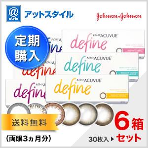 ディファインモイスト 6箱