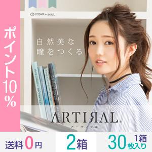 アーティラル30枚2箱