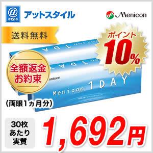 【送料無料】【P10%】メニコンワンデー 2箱セット 1日使い捨て コンタクトレンズ【処方箋なし】