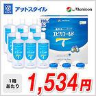 【送料無料】エピカコールド280ML 3本パック3箱 ソフトコンタクトレンズ洗浄液【処方箋なし】