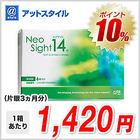 ■Neo Sight14(ネオサイト14) 2週間交換タイプ(6枚入)【b_2sp0725】/ アイレ【処方箋なし】