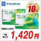 ■Neo Sight14(ネオサイト14)2箱セット 2週間交換タイプ(6枚入)【b_2sp0725】/ アイレ【処方箋なし】