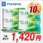 ■Neo Sight14(ネオサイト14)4箱セット 2週間交換タイプ(6枚入)【b_2sp0725】/ アイレ【処方箋なし】