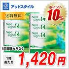 【送料無料】Neo Sight14(ネオサイト14)6箱セット 2週間交換タイプ(6枚入)【b_2sp0725】/ アイレ【処方箋なし】