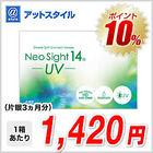 ネオサイト14 UV 2週間交換タイプ(6枚入)/ アイレ【処方箋なし】