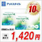 ネオサイト14 UV 2箱セット 2週間交換タイプ(6枚入)/ アイレ【処方箋なし】