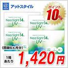ネオサイト14 UV 4箱セット 2週間交換タイプ(6枚入)/ アイレ【処方箋なし】