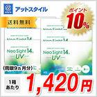 【送料無料】ネオサイト14 UV 6箱セット 2週間交換タイプ(6枚入)/ アイレ【処方箋なし】