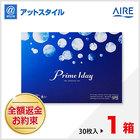 プライムワンデー 1箱(30枚入) Prime 1day 1日使い捨て コンタクトレンズ (ワンデイ / アイレ / AIRE)