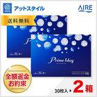 【送料無料】プライムワンデー 2箱セット(30枚入) Prime 1day 1日使い捨て コンタクトレンズ (ワンデイ / アイレ / AIRE)