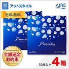 【送料無料】プライムワンデー 4箱セット(30枚入) Prime 1day 1日使い捨て コンタクトレンズ (ワンデイ / アイレ / AIRE)