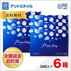 【送料無料】プライムワンデー 6箱セット(30枚入) Prime 1day 1日使い捨て コンタクトレンズ (ワンデイ / アイレ / AIRE)