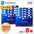【送料無料】プライムワンデー 8箱セット(30枚入) Prime 1day 1日使い捨て コンタクトレンズ (ワンデイ / アイレ / AIRE)