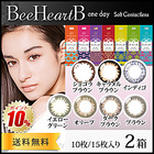 【送料無料】ビーハートビー ワンデー BeeHeartB 2箱 (1箱10枚&15枚入り) 【度ありカラコン】【処方箋なし】