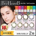 【送料無料】ビーハートビー ワンデー BeeHeartB 2箱 (1箱30枚&35枚入り) 【度ありカラコン】