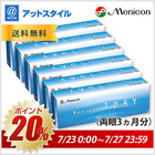 【送料無料】【P10%】メニコンワンデー 6箱セット 1日使い捨て コンタクトレンズ