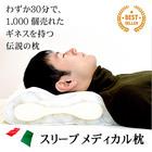 【送料無料】オルトペディコ アンナブルー スリープメディカル枕 約45cm×75cm イタリア製〔MSP-133-ORT-1〕