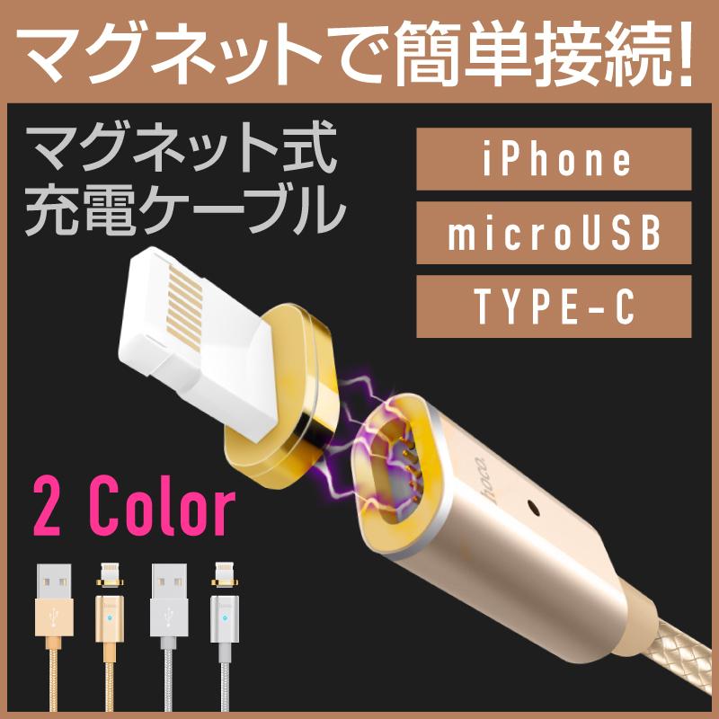 【Type-C対応 】 マグネットケーブル LED付き Micro 8pin Type-C USB-C ケーブル USBケーブル iPhoneケーブル iPad 充電ケーブル 磁石ケーブル 急速充電 防塵 スマホケーブル充電器 断線しにくい 頑丈 磁力接続