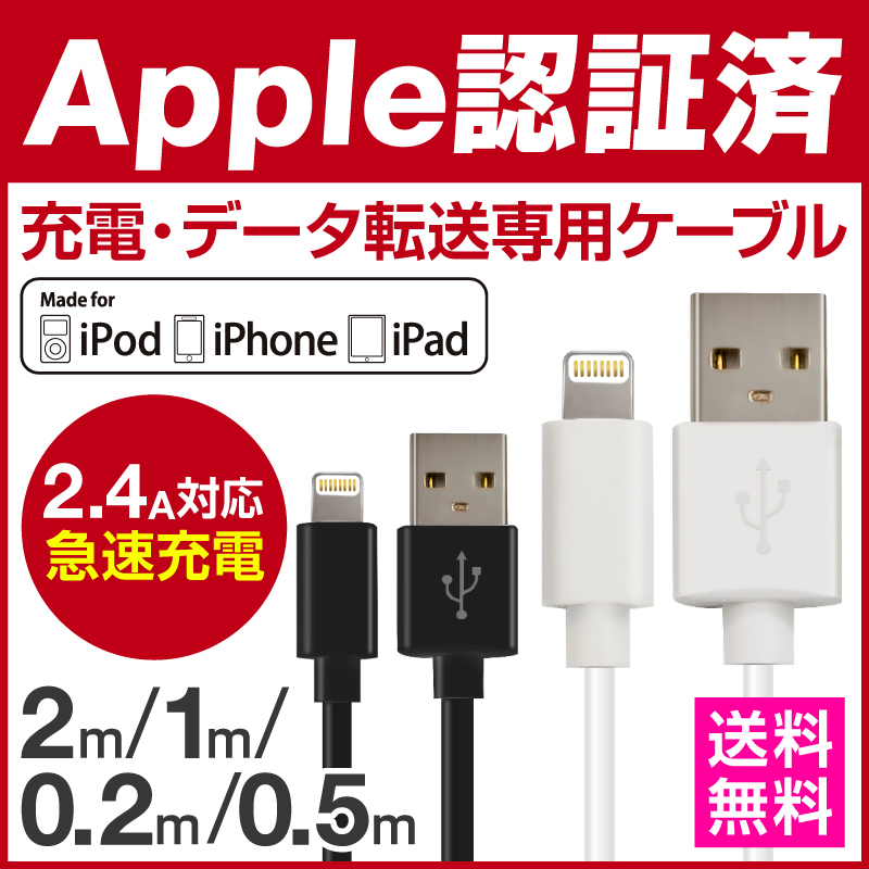 Lightningケーブル 認証 ライトニングケーブル 1m iphone7 USBケーブル iPhone6 iphone6s Plus iphone5 ipad Lightning 認証品 充電 コード ケーブル apple認証 アイフォン6 100cm USB 充電器 Mfi 【送料無料】