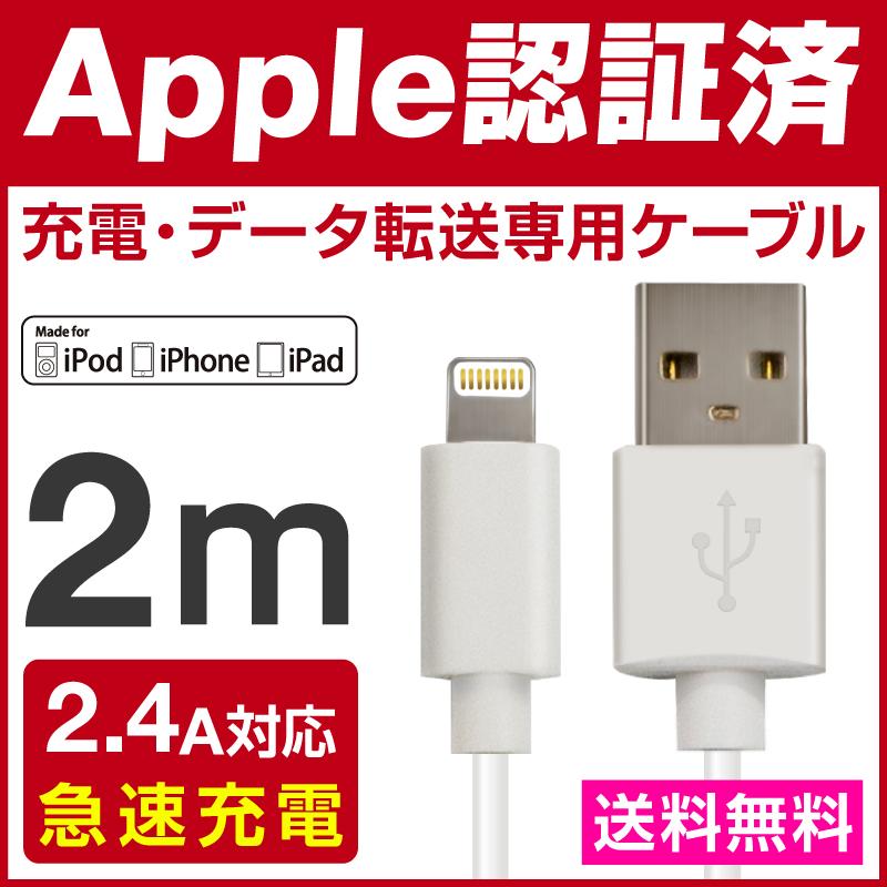 Lightningケーブル 認証 ライトニングケーブル 2m iphone7 USBケーブル iPhone6 iphone6s Plus iphone5 ipad Lightning 認証品 充電 コード ケーブル apple認証 アイフォン6 200cm USB 充電器 Mfi 【送料無料】