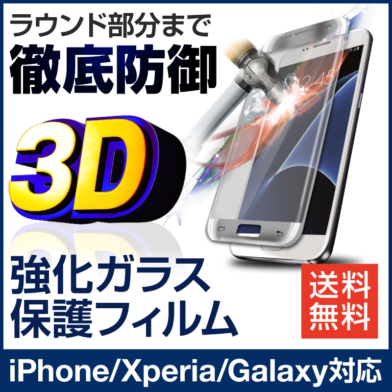 【予約9月20日以降出荷予定】】iPhone8 iPhone iPhoneX iPhone X Xperia XZs X performance XZ Premium フルカバー ガラスフィルム 全面 0.33mm 薄い 保護ガラス 保護フィルム 全面保護 SO-04H ガラスシート ガラス エクスペリア Galaxy S8 S8+