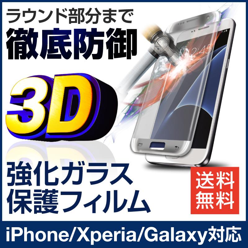 iPhone iPhoneX iPhone X Xperia XZs X performance XZ Premium フルカバー ガラスフィルム 全面 0.33mm 薄い 保護ガラス 保護フィルム 全面保護 SO-04H ガラスシート ガラス エクスペリア Galaxy S8 S8+