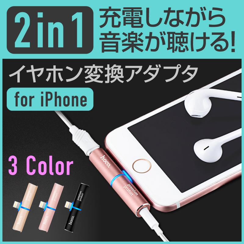 iPhone7 イヤホン 充電 変換アダプタ iPhone7 Plus イヤホン アイフォン7 プラス iPhone 7 イヤホンアダプタ コンパクト イヤホン変換アダプタ 通話 音楽再生 充電ケーブル 軽量