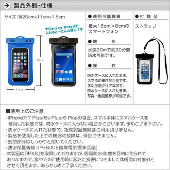 防水ケース 送料無料 全機種対応 スマホケース iPhoneX iPhone8 iPhone7 iPhone7 Plus iPhone6s Plus 6 Plus SE 5s 5 アイフォン Galaxy ギャラクシー Xperia エクスペリア 携帯 ケース スマートフォン 防水カバー IPX8 海 プール お風呂 水中ダイビング アイコス iQOS