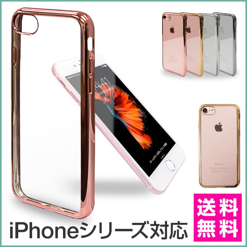 送料無料 クリア iPhone ケース スマホケース iPhone7 ケース キラキラ アイフォンケース 透明 おしゃれ かわいい 可愛い iPhone6s Plus iPhone6 Plus iPhoneSE iPhone5s スマホカバー アイフォン7 ケース アイフォン6s
