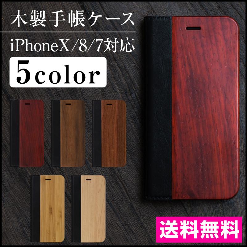 【メール便送料無料】天然木使用 木製ケース 手帳型ケース ウッドケース iPhone 7 アイフォン 7 iphone7 手帳型ケース カード収納 パス入れ ケース カバー 二つ折り 手帳型